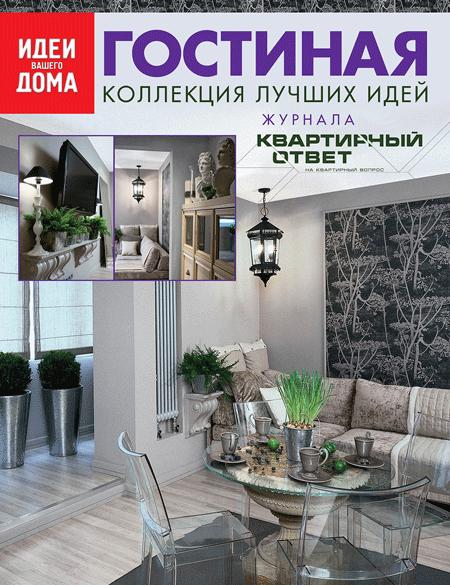 Идеи вашего дома: коллекция лучших идей (гостиная)