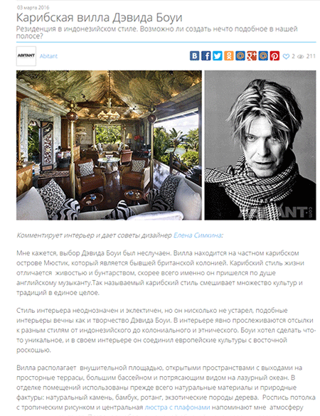 """Комментарии на сайте abitant.com к статье """"Карибская вилла Дэвида Боуи"""""""