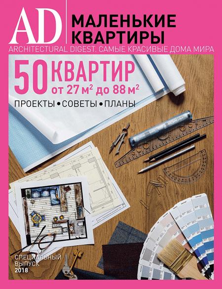 Специальный выпуск AD: маленькие квартиры