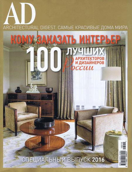 AD: 100 лучших архитекторов и дизайнеров России 2016