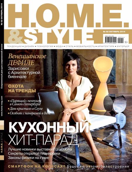 Home&style, октябрь 2014