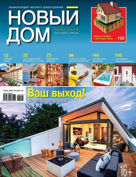 Новый дом, 2014