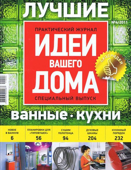 Квартирный ответ. Специальный выпуск, 2011
